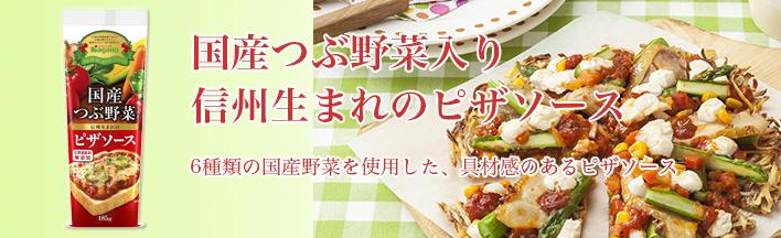 国産つぶ野菜入り信州生まれのピザソース