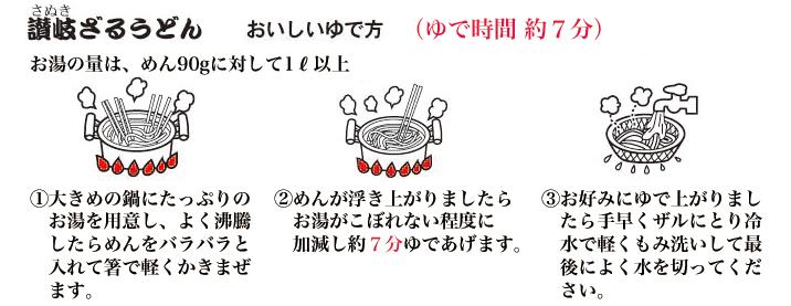 讃岐ざるうどん(高原通商店)270g