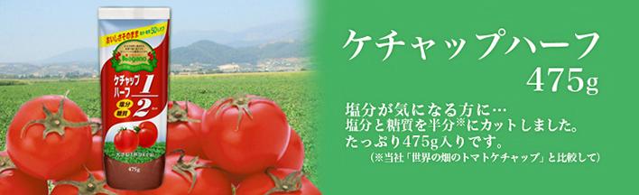 つぶつぶ野菜ケチャップ 295g