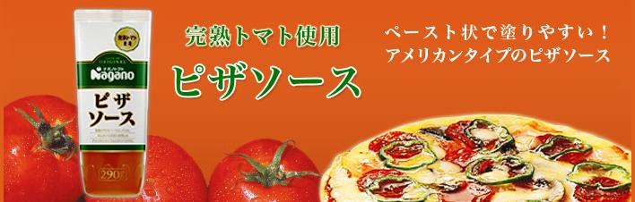 ピザソース 290g
