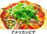 ピザソース アメリカンピザ