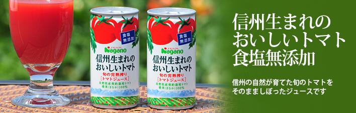信州生まれのおいしいトマト(食塩無添加) 190g